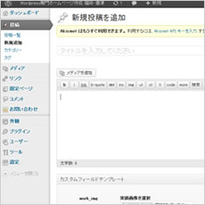 WordPress CMSを使おう!